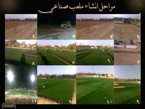 إنشاء ملاعب كرة القدم